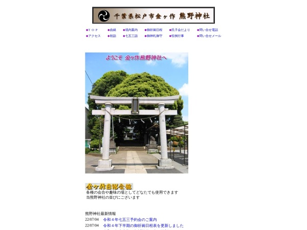 Screenshot of kumano.in