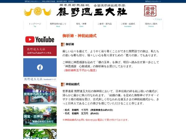 http://kumanohayatama.jp/?page_id=12