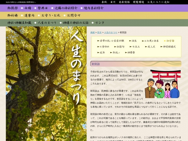 http://kumanojinja.miyagi.jp/mokuji/jinsei/miya.html