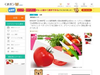 http://kumapon.jp/99/16ts20130302kpd013366?prid=18ts20130302&mail_direct