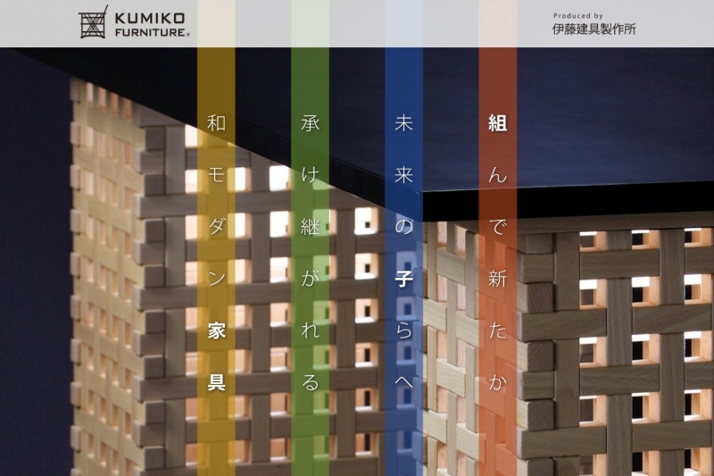 Screenshot of kumiko-furniture.jp
