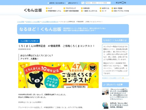 Screenshot of kumonshuppan.com