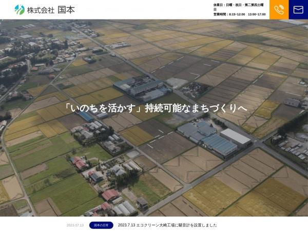 Screenshot of kunimoto.biz