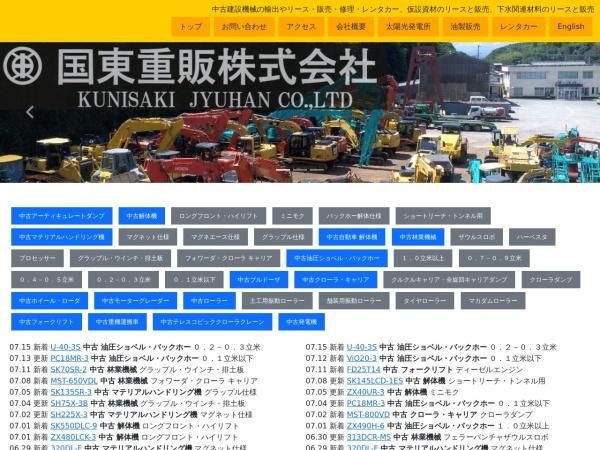 Screenshot of kunisaki-jyuhan.jp