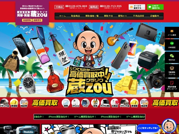 Screenshot of kura-zou.com