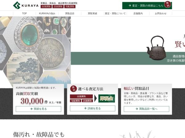 Screenshot of kuraya-kaitori.com