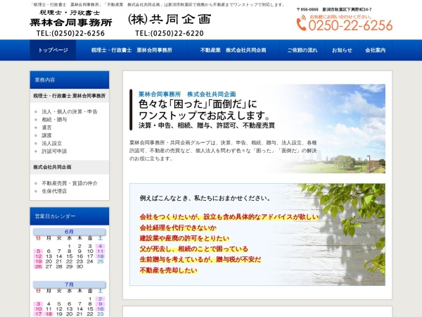 Screenshot of kuribayashi-office.com