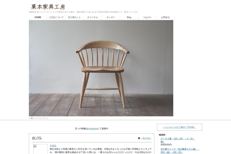 Screenshot of kurikagu.com