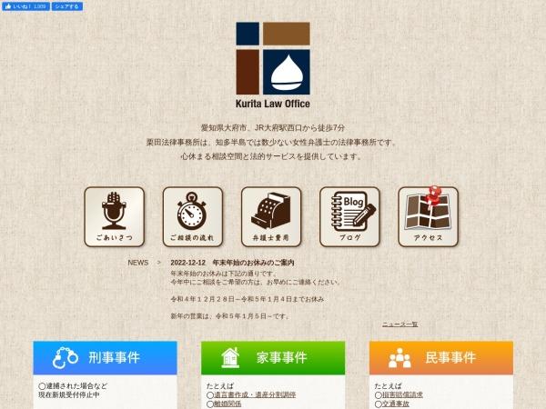 Screenshot of kurita-law.jp
