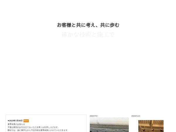 http://kurokawa-kensetsu.com/