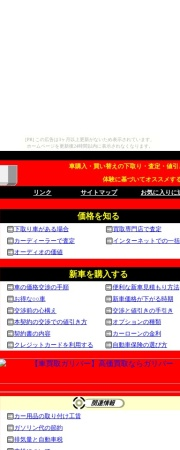 http://kurumaurawaza.client.jp/
