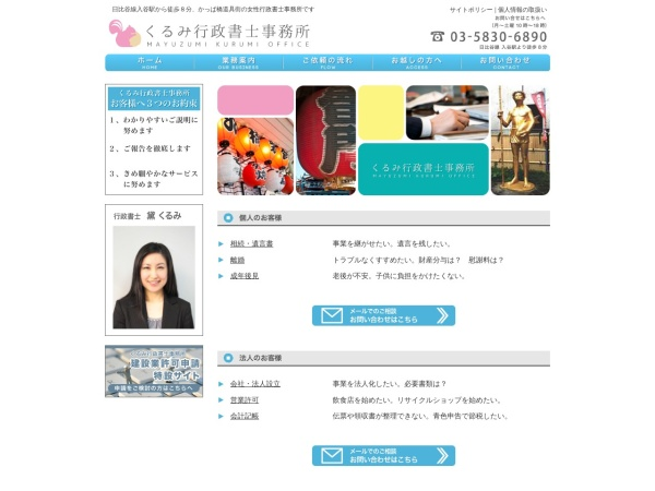 Screenshot of kurumi-office.com