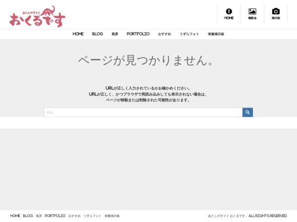 Screenshot of kurumi0328.com