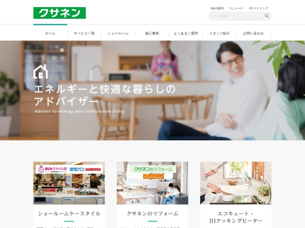 Screenshot of kusanen.com