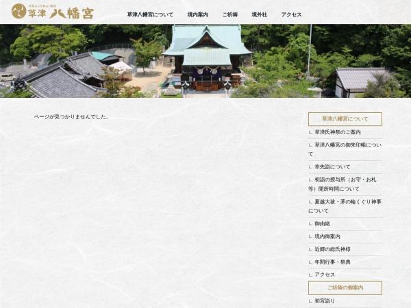 Screenshot of kusatsu189.com