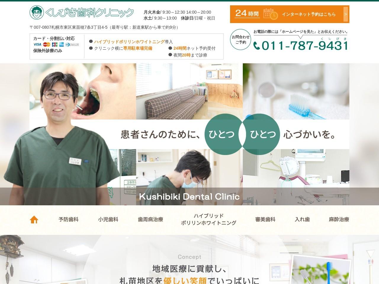 くしびき歯科クリニック (北海道札幌市東区)