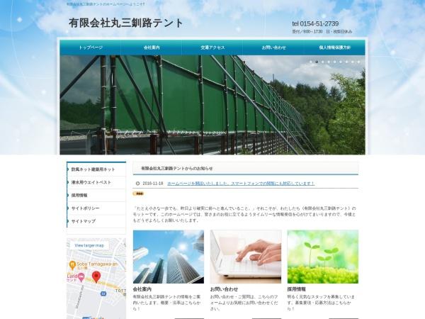 Screenshot of kushiro-tento.co.jp