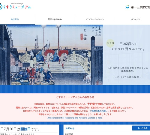 http://kusuri-museum.com/