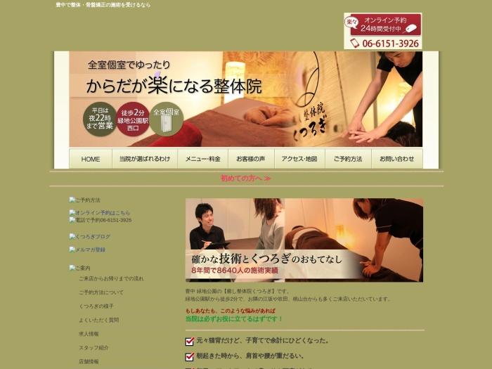 http://kutsurogi-1.com/index.html