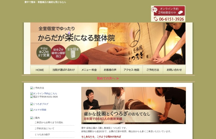 Screenshot of kutsurogi-1.com