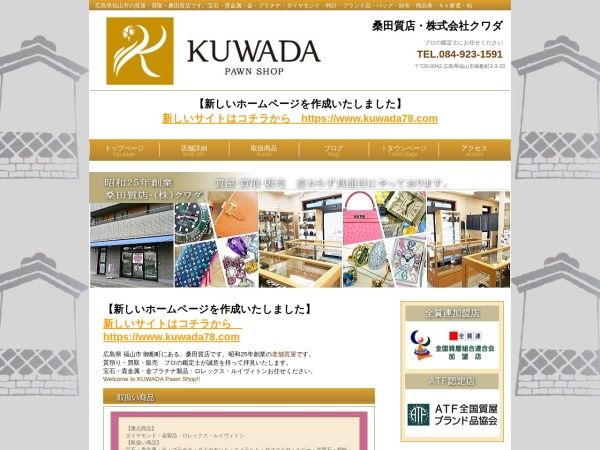 Screenshot of kuwada78.web.fc2.com