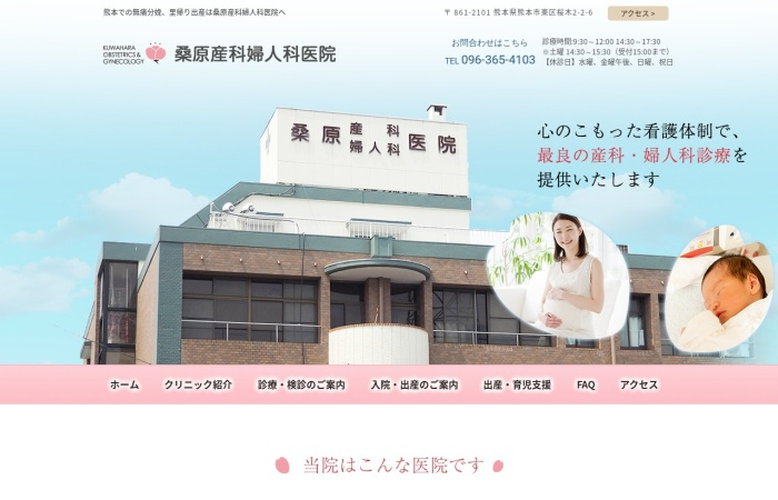 Screenshot of kuwahara-obgyn.jp