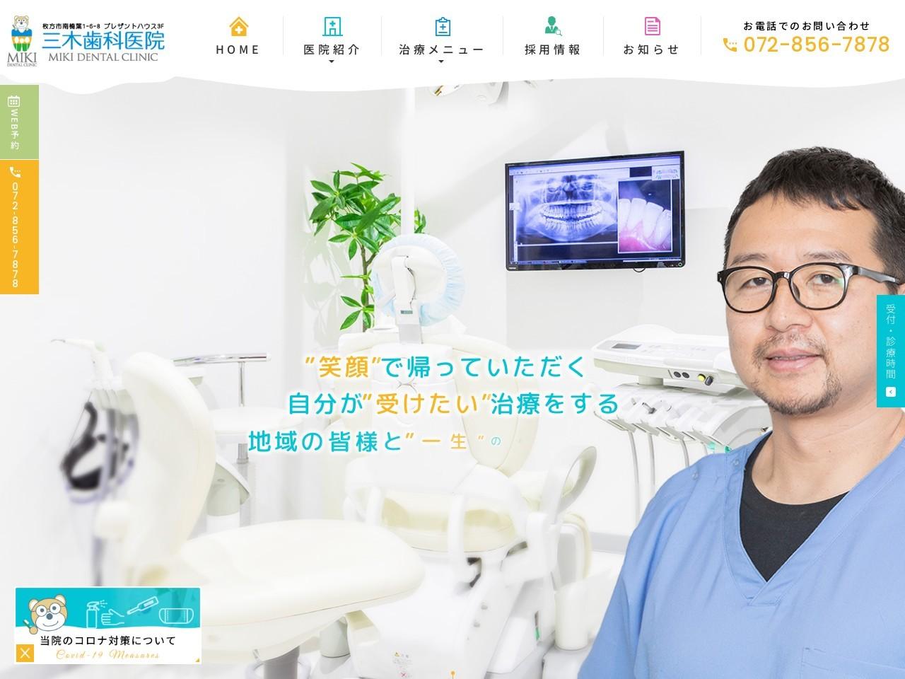 三木歯科医院 (大阪府枚方市)