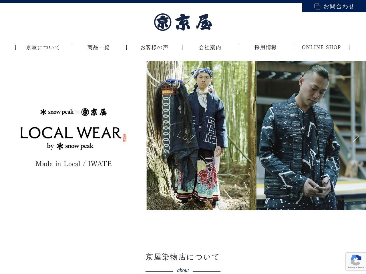 京屋染物店 | デザインから染め、縫製まで一貫でオーダーメイド商品を制作