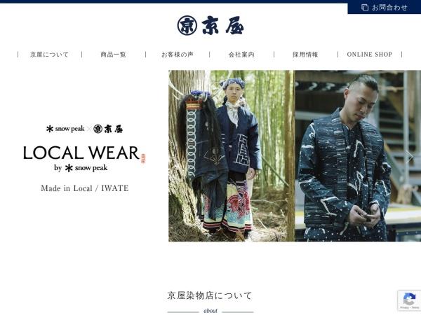 Screenshot of kyo-ya.net
