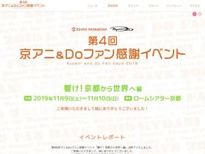 http://kyoanido-event.com
