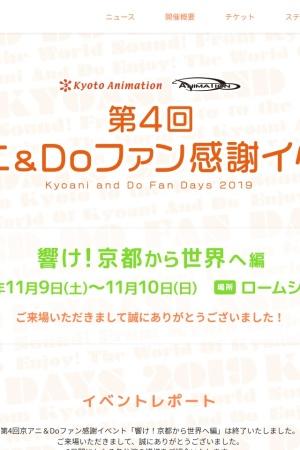 Screenshot of kyoanido-event.com