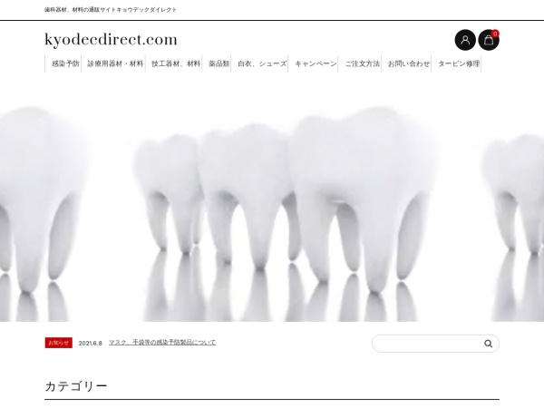 Screenshot of kyodecdirect.com