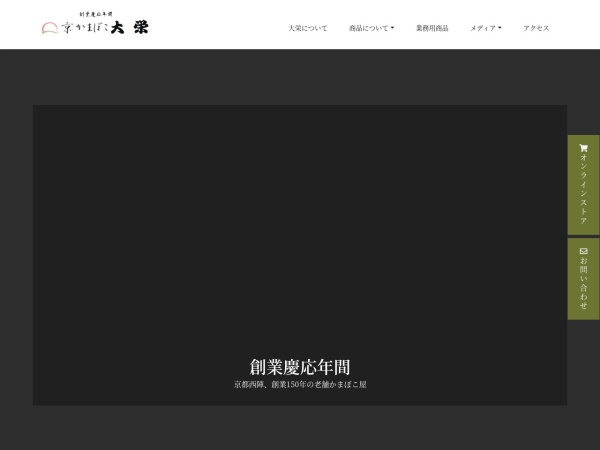 Screenshot of kyokamaboko.com