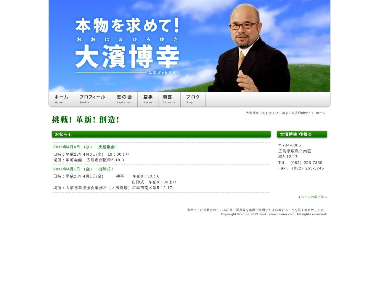 大濱道場新極真会事務局