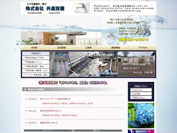 Screenshot of kyoshinsetsubi.com