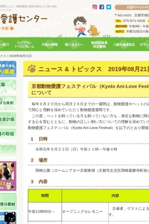 Screenshot of kyoto-ani-love.com