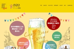 Screenshot of kyoto-beer.jp