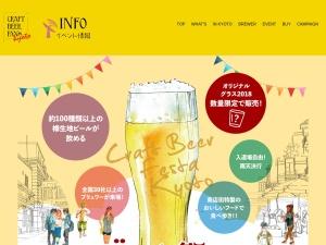 http://kyoto-beer.jp/info.html