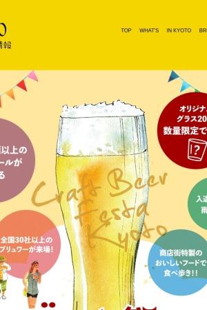 Screenshot of kyoto-beer.jp