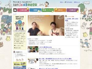 http://kyoto-gomigen.jp/
