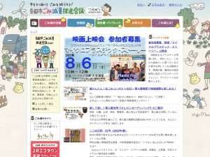 http://kyoto-gomigen.jp