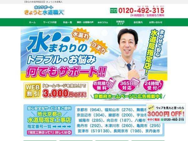 Screenshot of kyoto-mizu-sapo.com