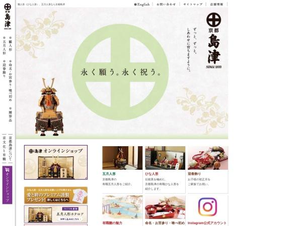 http://kyoto-shimazu.com