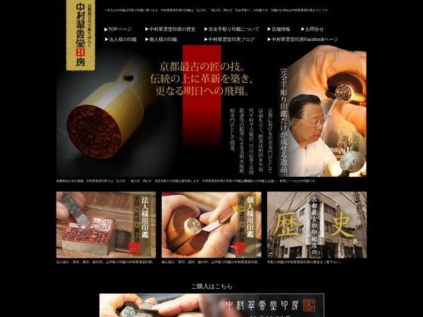 Screenshot of kyoto-suiundo.com