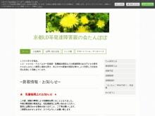 Screenshot of kyotoldoyanokaitanpopo.jimdo.com