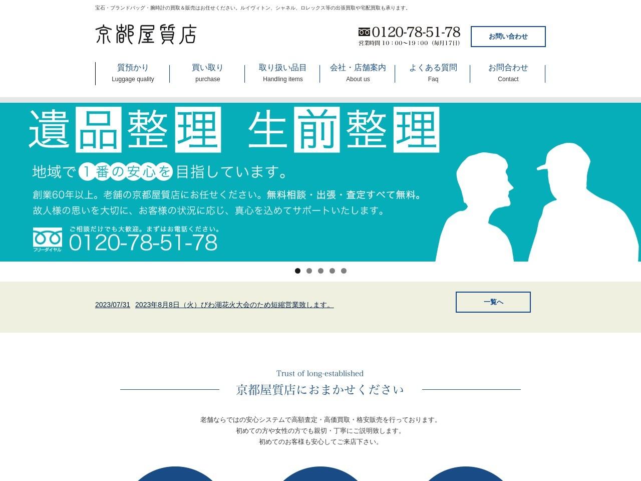 滋賀 京都屋質屋│ブランド品 金・プラチナ 高価買取お任せください!