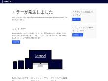 Screenshot of kyouseishakaisuishinkyougikai.jimdo.com