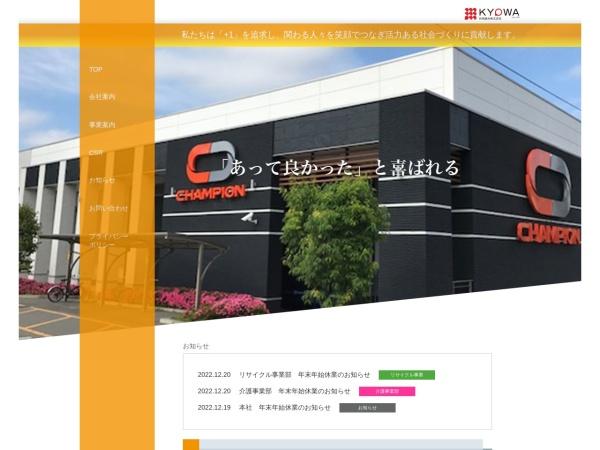 Screenshot of kyowa-kanko.com