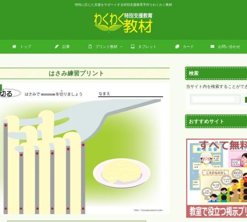 http://kyozaisupport.com/fun07.htm