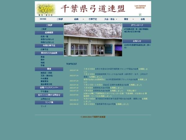 Screenshot of kyudo-chiba.jp